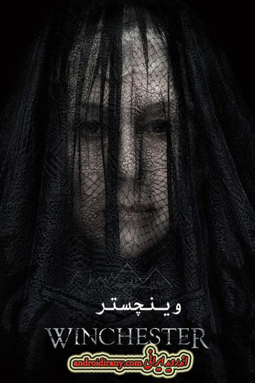 دانلود دوبله فارسی فیلم وینچستر Winchester 2018