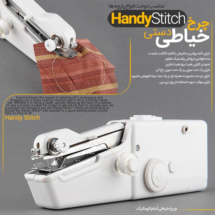 چرخ خياطي Handy Stitch