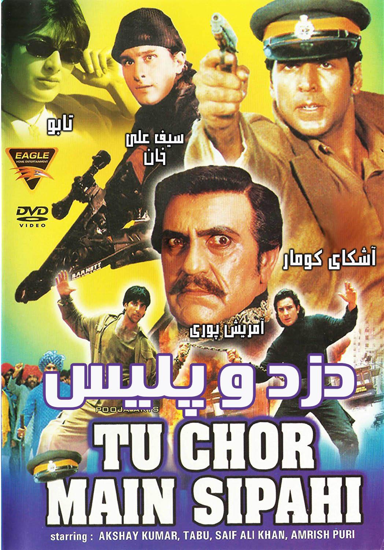 دانلود فیلم هندی دزد و پلیس با دوبله فارسی Tu Chor Main Sipahi 1996