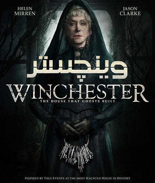 دانلود فیلم وینچستر با دوبله فارسی Winchester 2018
