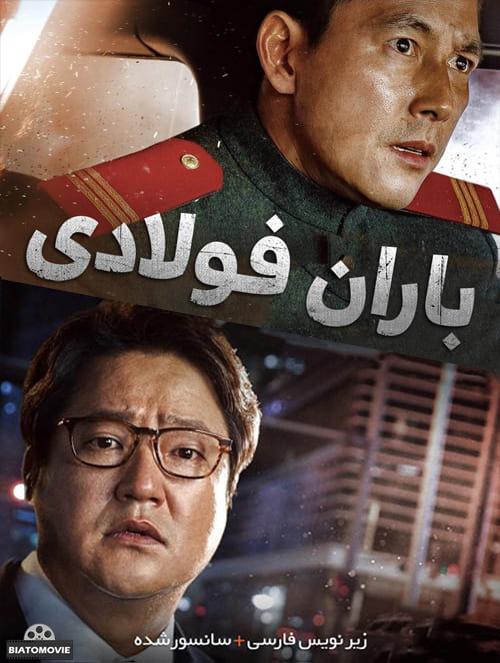 فیلم باران فولادی Steel Rain با زیرنویس فارسی