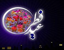 عید فطر 1397 چه روزی است؟ | عید فطر 97 | تاریخ عید فطر