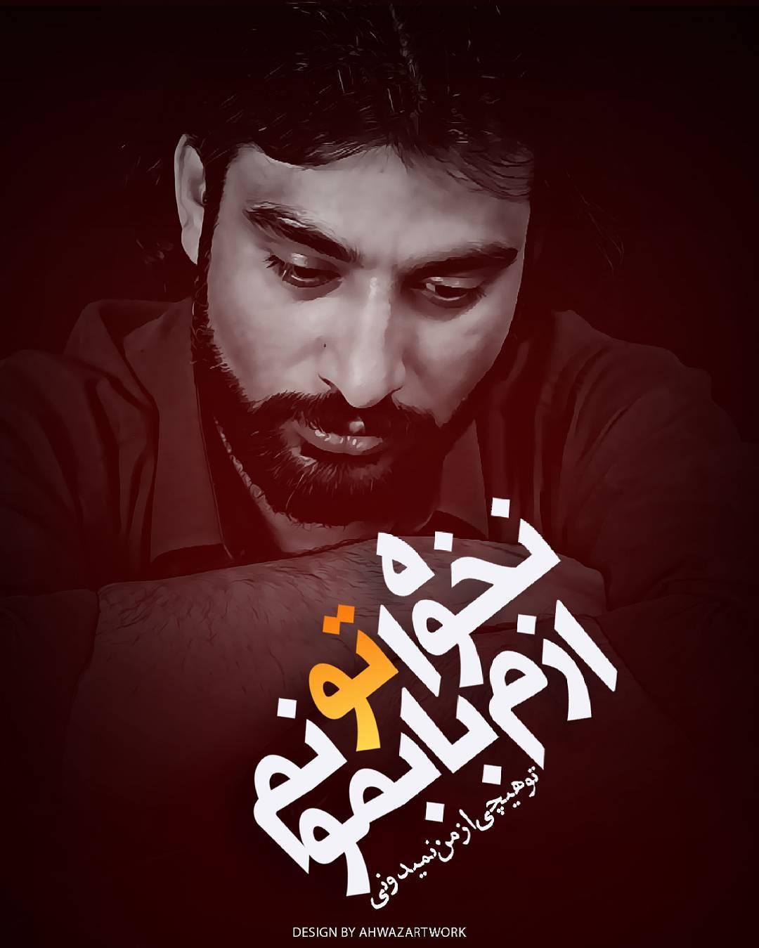 نسخه بیکلام آهنگ راز از ناصر عبداللهی
