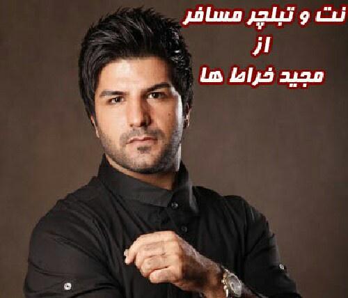 نت و تبلچر آهنگ مسافر از مجید خراطها