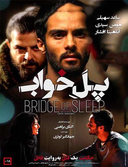 دانلود فیلم ایرانی پل خواب با کیفیت عالی
