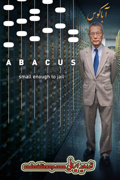 دانلود مستند دوبله فارسی آباکوس Abacus Small Enough to Jail 2016