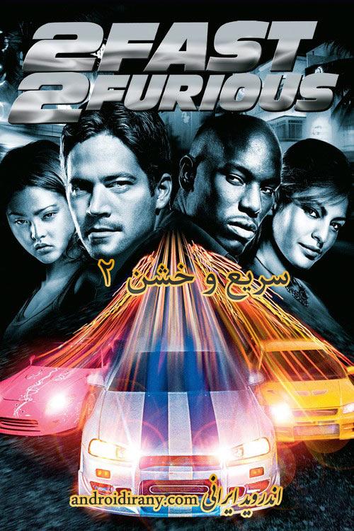 دانلود فیلم دوبله فارسی سریع و خشن 2 Fast 2 Furious 2003