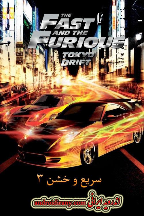 دانلود فیلم دوبله فارسی سریع و خشن 3 The Fast and the Furious Tokyo Drift 2006