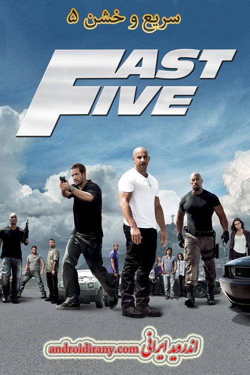 دانلود فیلم دوبله فارسی سریع و خشن 5 Fast Five 2011