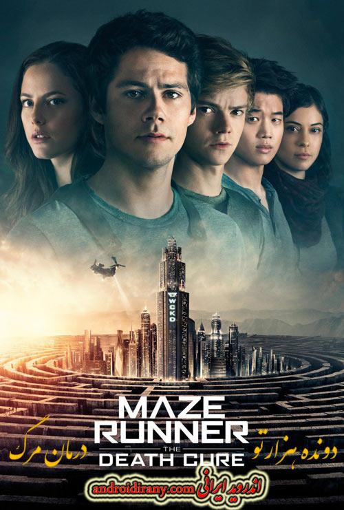 دانلود فیلم دوبله فارسی دونده هزارتو:درمان مرگ Maze Runner The Death Cure 2018