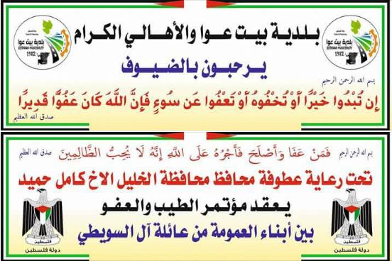 موتمر الطیب و العفو بین آل سویط / فلسطین _ محافظة الخلیل