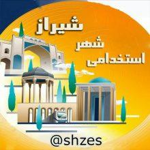 کانال سروش استخدامی شهر شیراز