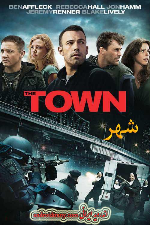 دانلود فیلم دوبله فارسی شهر The Town 2010