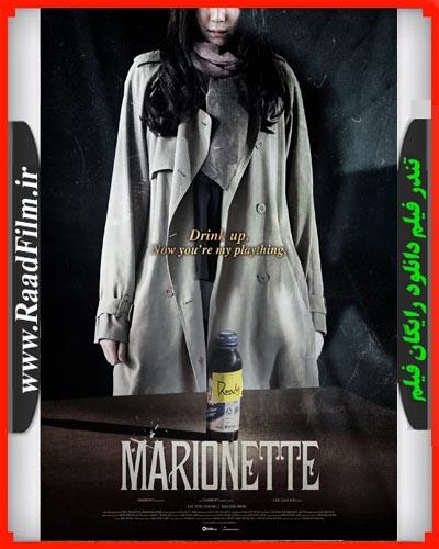 دانلود فیلم Marionette 2017