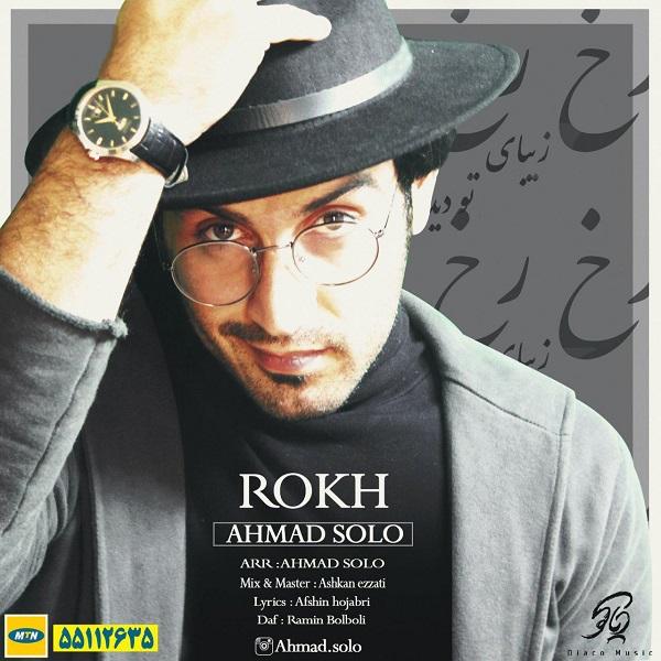 احمد سلو - رخ