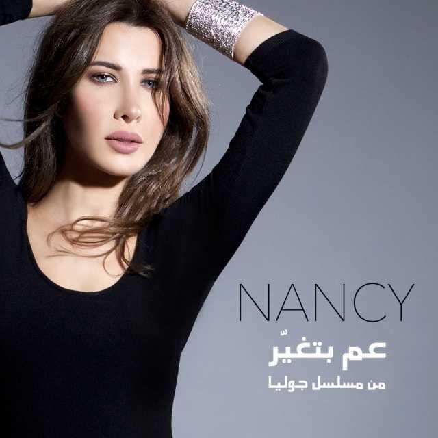 متن و ترجمه آهنگ عم بتغیر از نانسی عجرم