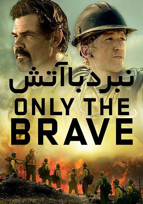 دانلود فیلم نبرد با آتش Only the Brave 2017 دوبله فارسی