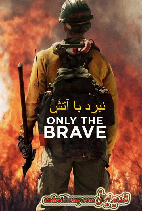 دانلود فیلم دوبله فارسی نبرد با آتش Only the Brave 2017