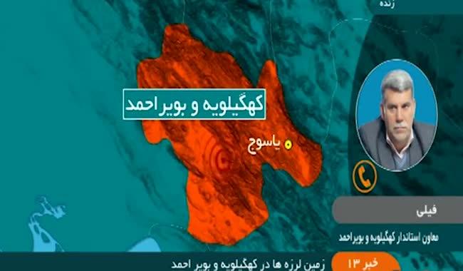 وقوع زلزله های پی در پی در استان کهگیلویه در 7 دقیقه!!