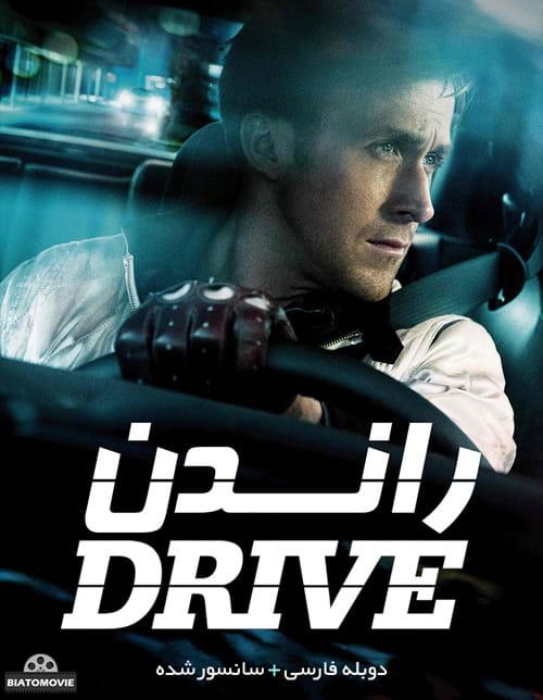 دانلود فیلم Drive 2011 راندن با دوبله فارسی