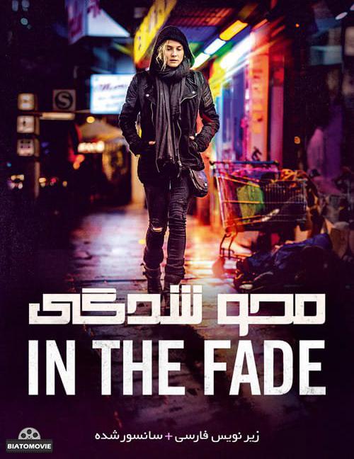 دانلود فیلم In the Fade 2017 محو شدگی با زیرنویس فارسی