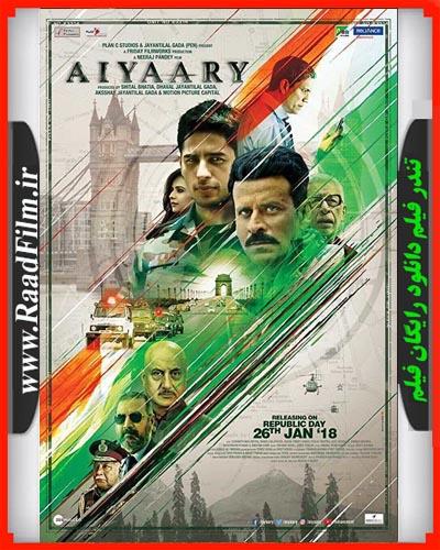 دانلود فیلم Aiyaary 2018