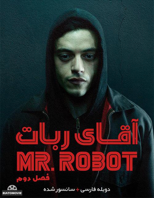 دانلود سریال مستر ربات Mr Robot فصل دوم با دوبله فارسی قسمت 7