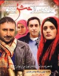 دانلود فیلم ایرانی با من از عشق بگو