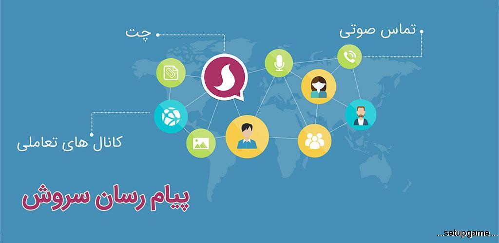 دانلود Soroush Messenger 1.9.3 - برنامه پیام رسان ایرانی سروش اندروید + ویندوز