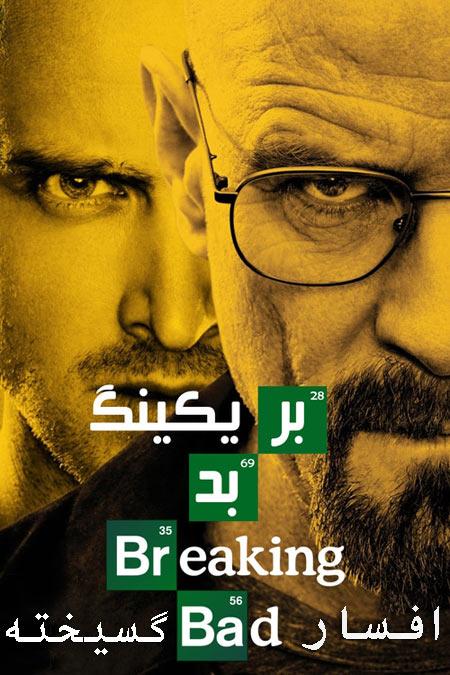 دانلود سریال دوبله فارسی افسار گسیخته Breaking Bad