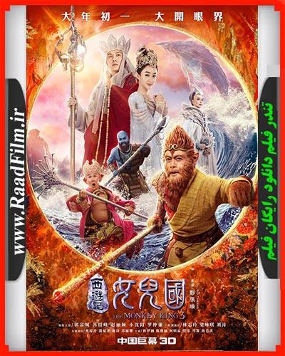 دانلود فیلم The Monkey King 3 2018