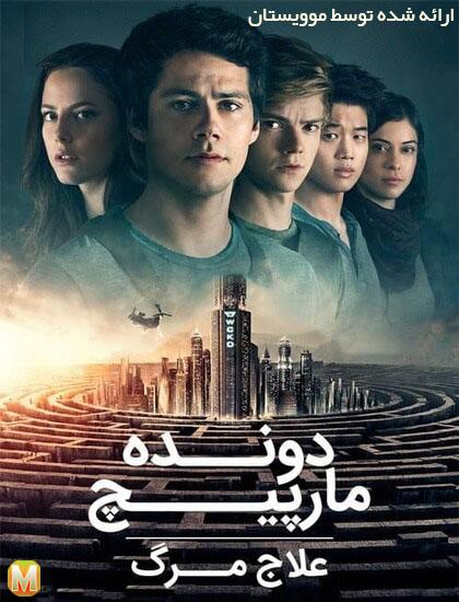 دانلود دوبله فارسی و زبان اصلی فیلم دونده مارپیچ Maze Runner: The Death Cure 2018