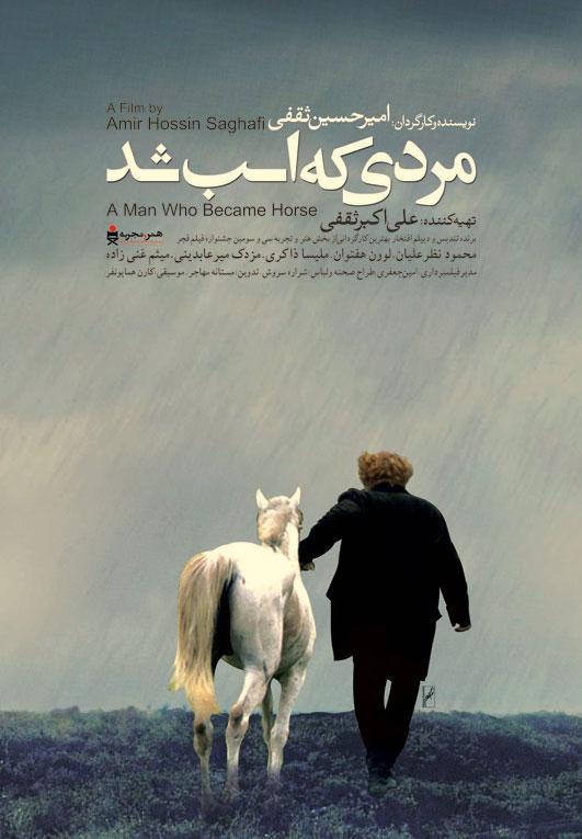 فیلم مردی که اسب شد