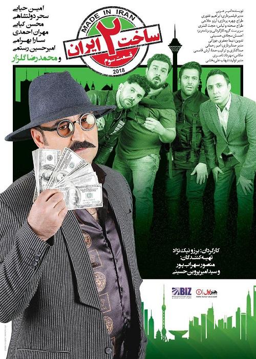 قسمت سوم سریال ساخت ایران دو
