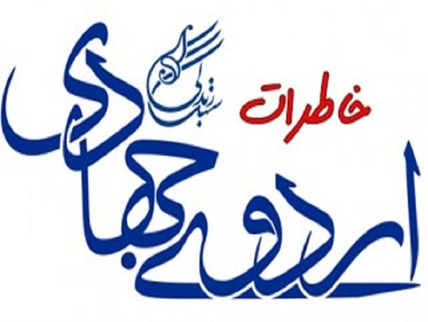 خاطرات جهادی (1)