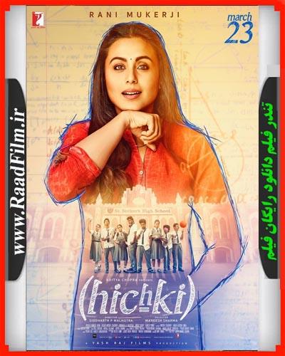 دانلود فیلم Hichki 2018