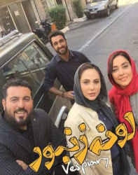 فیلم ایرانی لونه زنبور