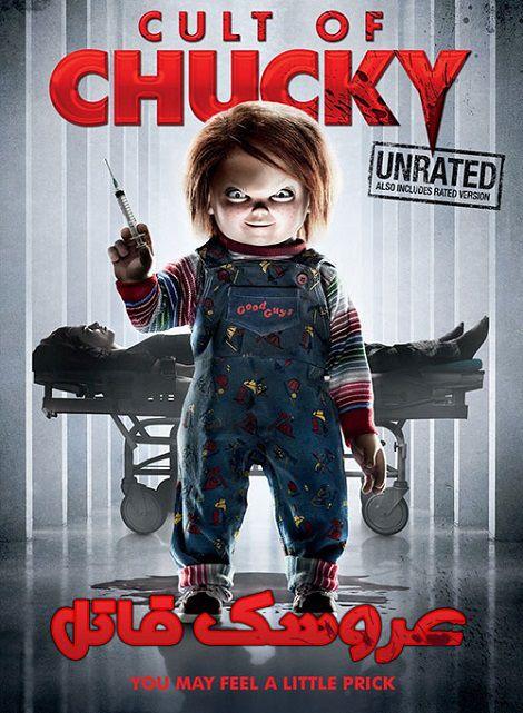 دانلود فیلم عروسک قاتل Cult of Chucky 2017 دوبله فارسی
