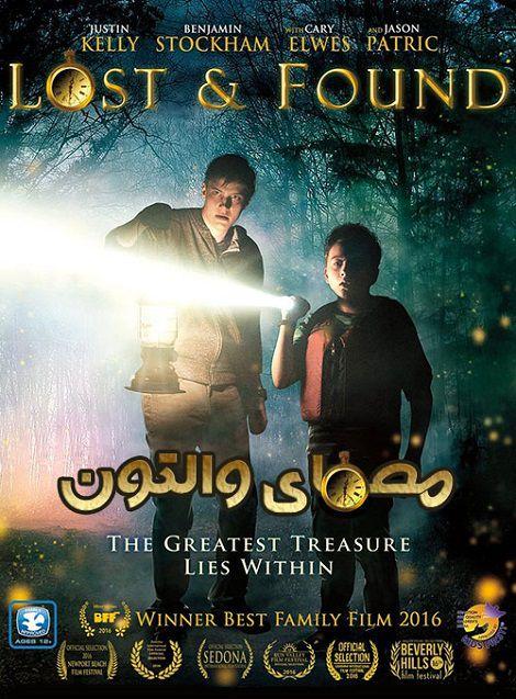 دانلود فیلم معمای والتون Lost and Found 2016 دوبله فارسی