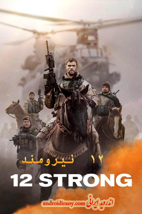 دانلود فیلم دوبله فارسی 12 نیرومند Strong 12 2018