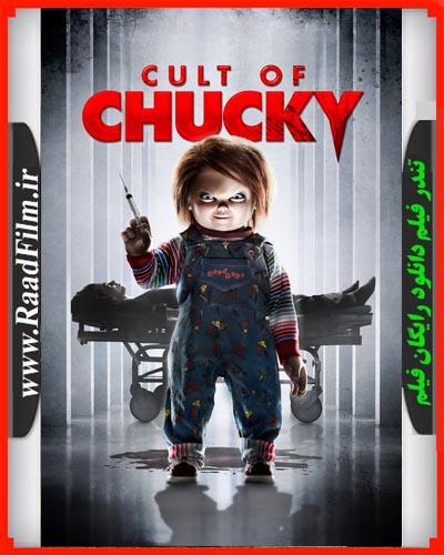 دانلود دوبله فارسی فیلم Cult of Chucky 2017