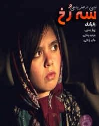دانلود فیلم ایرانی سه رخ