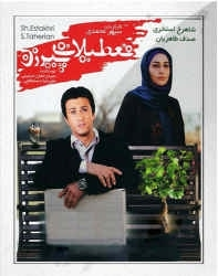 دانلود فیلم ایرانی تعطیلات پیرزن