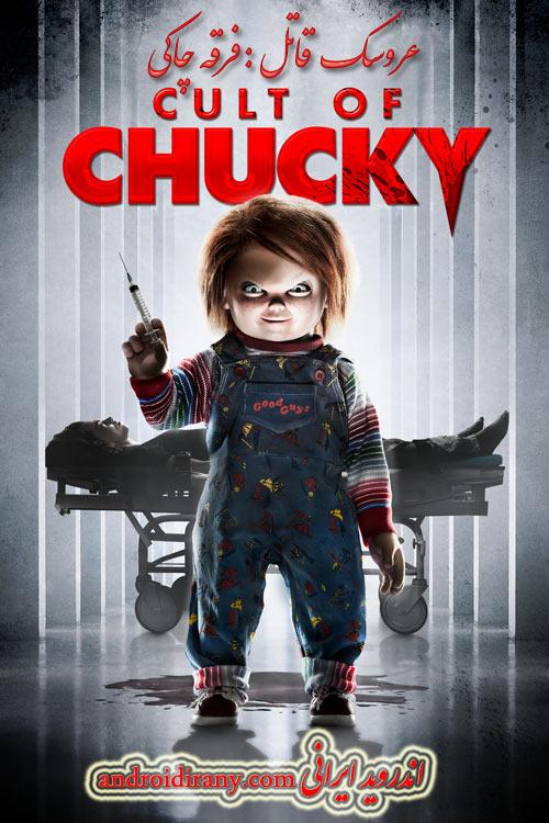 دانلود فیلم دوبله فارسی عروسک قاتل:فرقه چاکی Cult of Chucky 2017