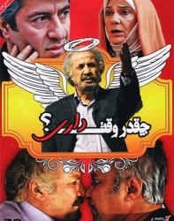 دانلود فیلم ایرانی چقدر وقت داری