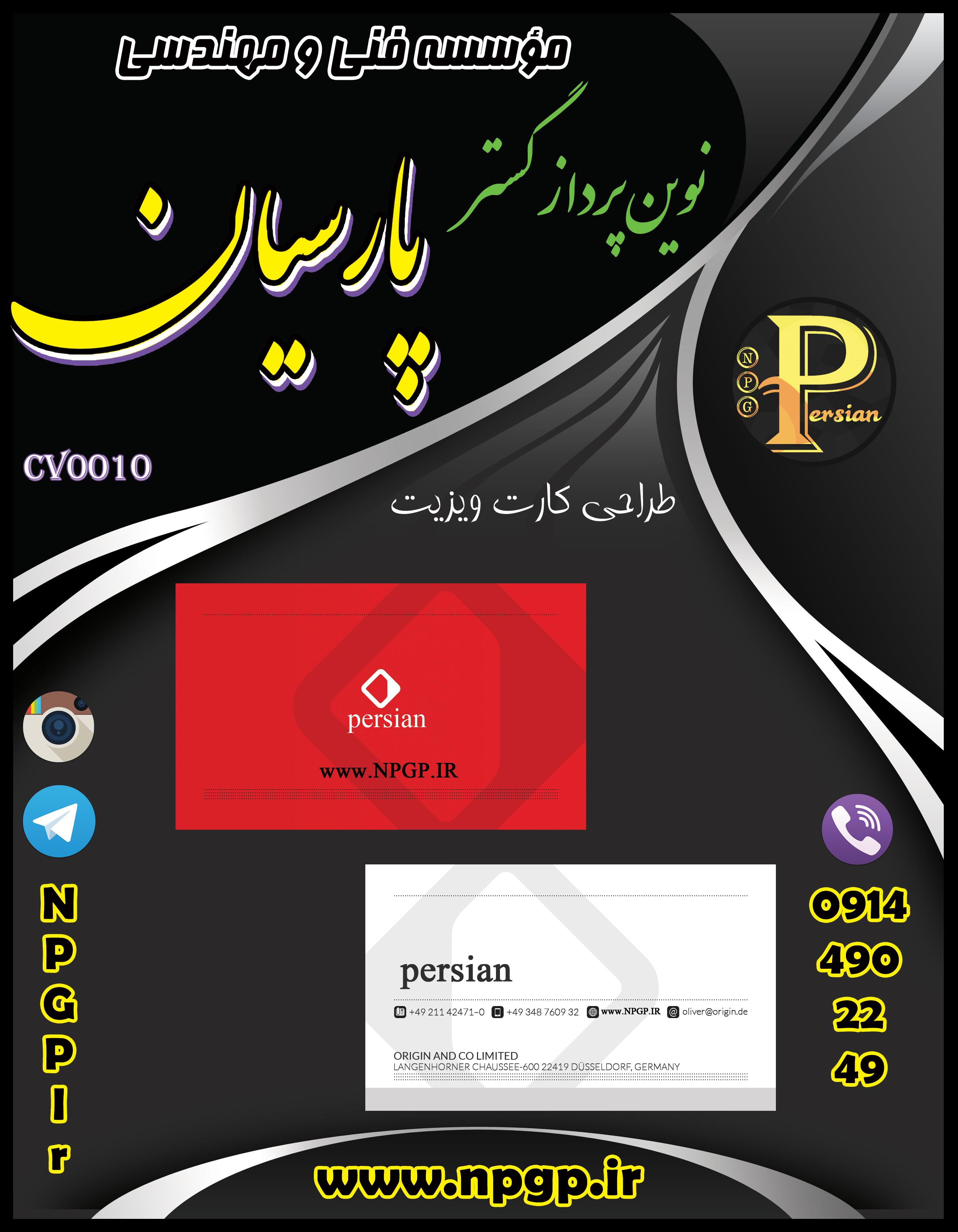 نمونه کارت ویزیت شماره 10 | طراحی کارت ویزیت اختصاصی