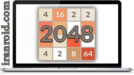 دانلود آخرین نسخه اندروید بازی فکری و اعتیادآور (v2.7.2) 2048