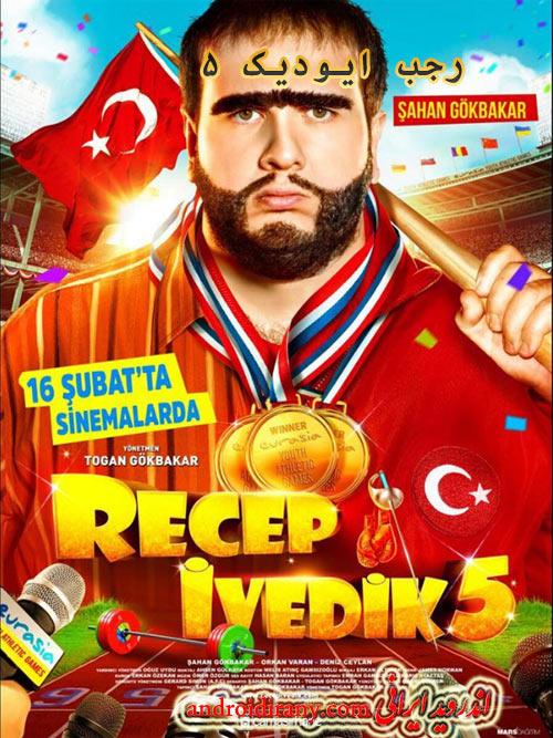 دانلود فیلم دوبله فارسی رجب ایودیک 5 Recep Ivedik 5 2017