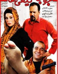 دانلود فیلم ایرانی جوجه تیغی ها