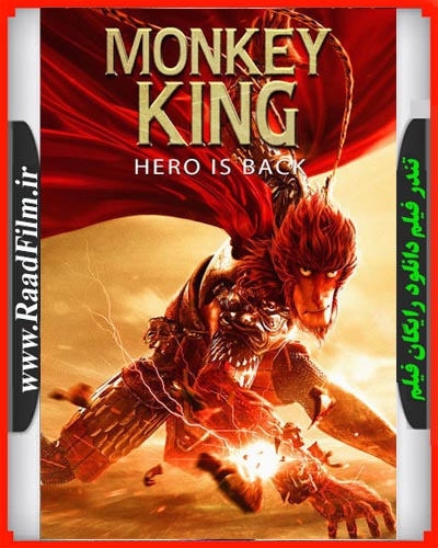 دانلود فیلم Monkey King Hero Is Back 2015